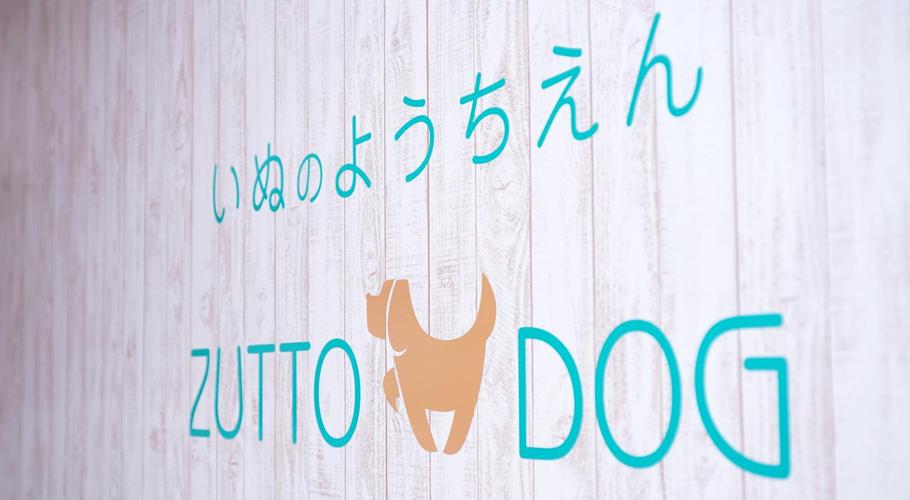 ZUTTO DOGは自然からの恵と絆を通して、楽しく、そして豊かなDog Lifeをサポートします。