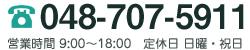 048-708-6118