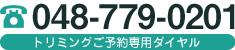 048-779-0201
